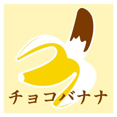 チョコバナナ