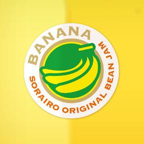 【季節限定のあん】バナナあん はじめました