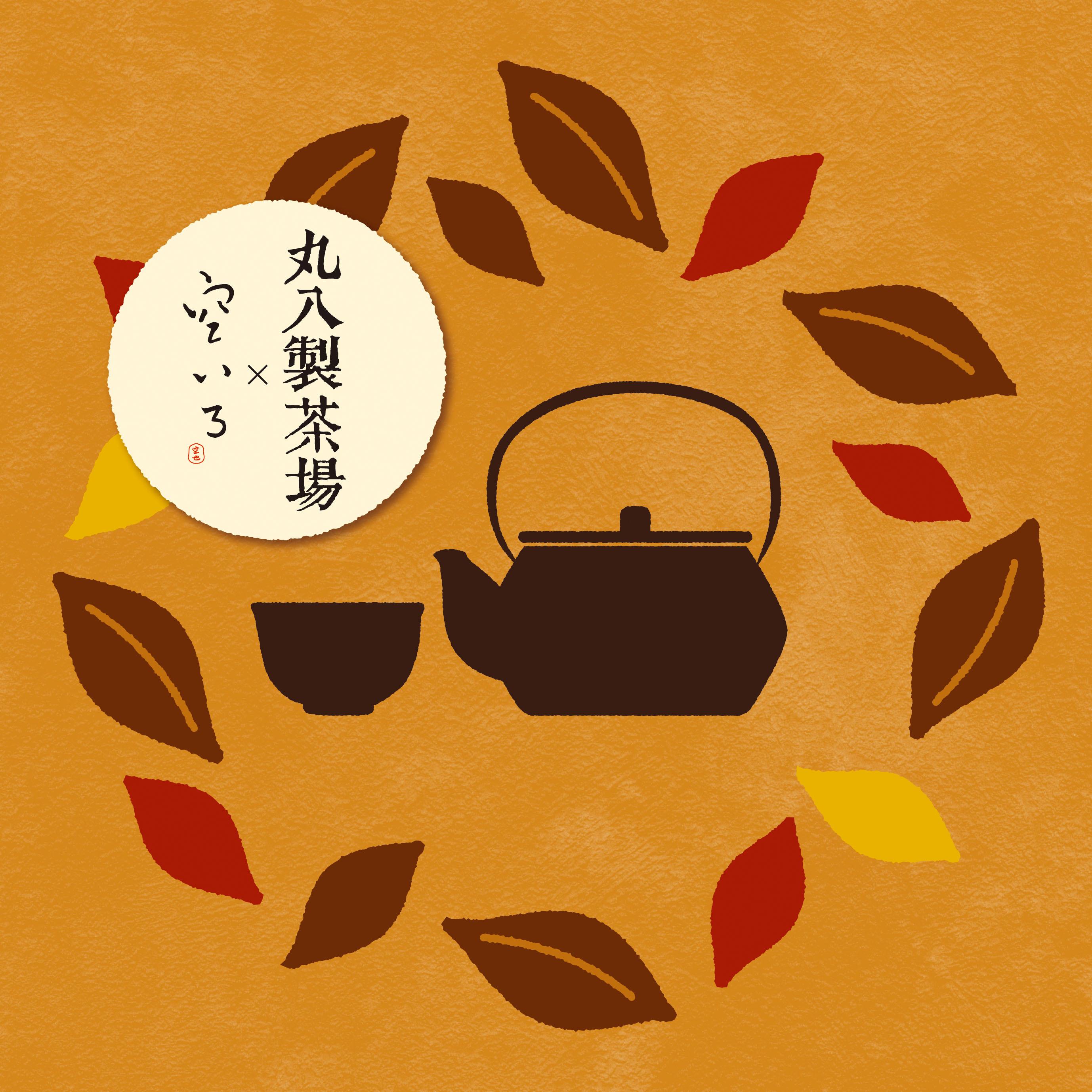 丸八製茶場×空いろ ほうじ茶あん 販売
