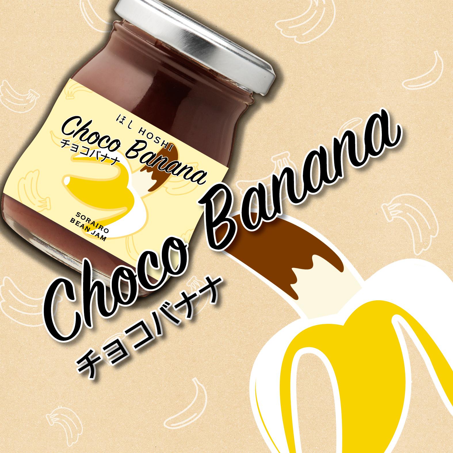 【季節限定のあん】チョコバナナ 新登場のお知らせ